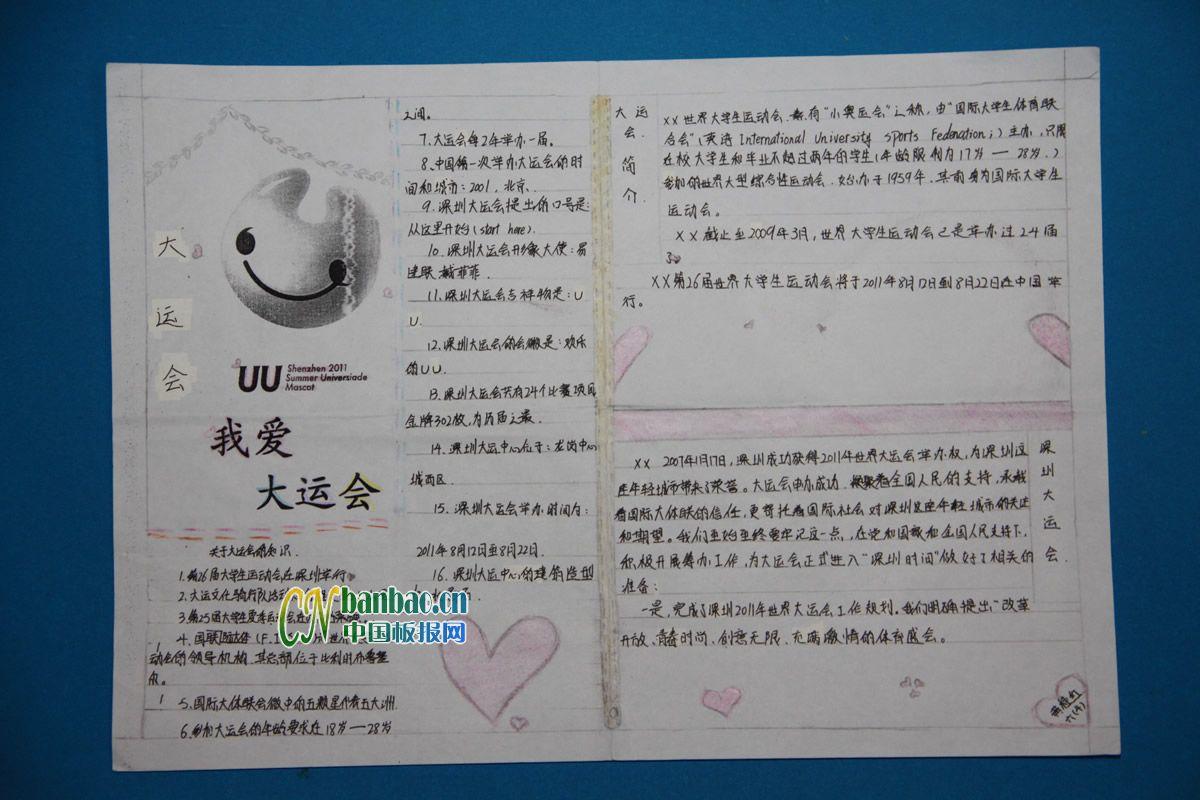 广东深圳大运会手抄报设计作品欣赏