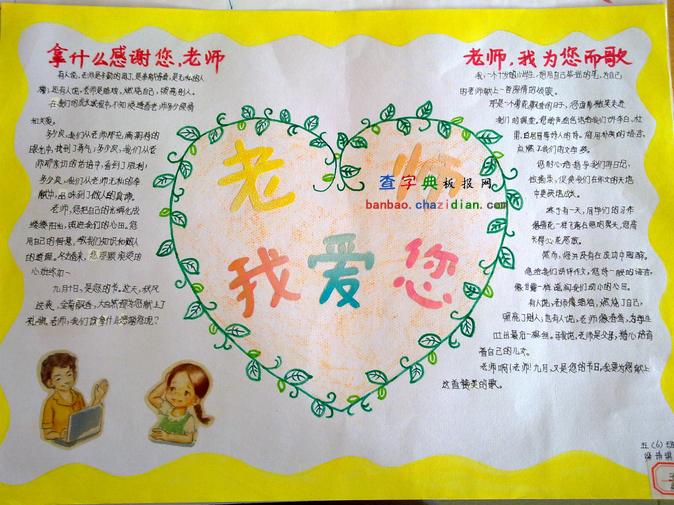感谢老师的手抄报设计感谢老师的手抄报图片