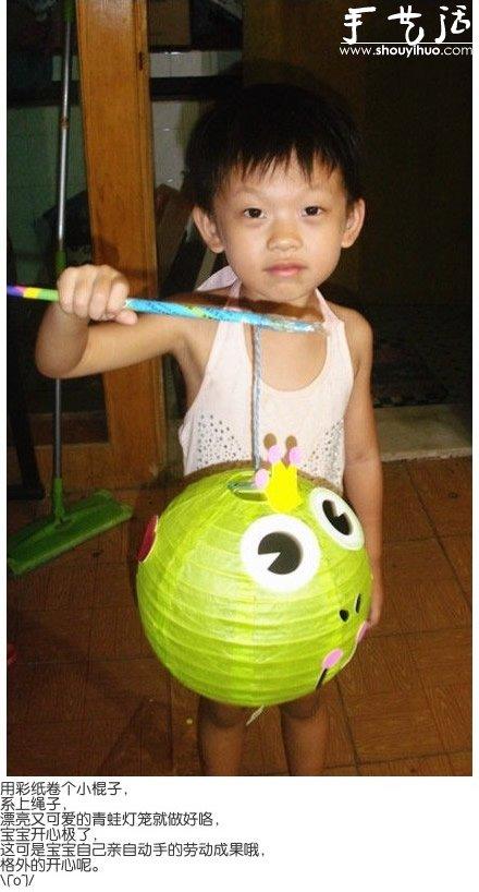 自己动手DIY可爱的青蛙灯笼 -  www.shouyihuo.com