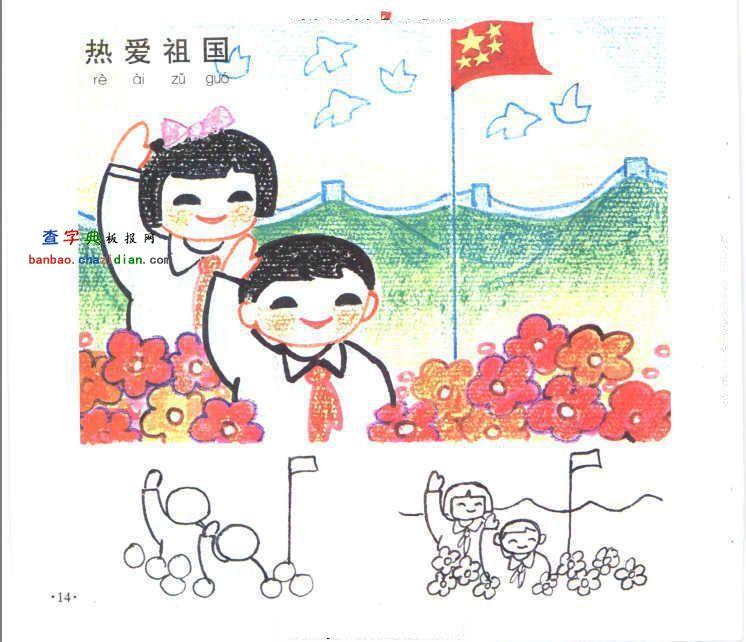 系红领巾的小孩怎么画图片_儿童简笔画大全|儿童简笔画图片 - 查字典板报网