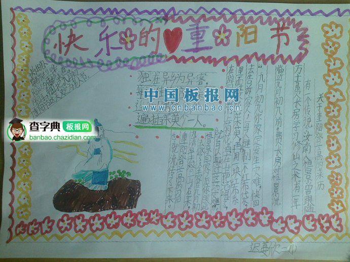 二年级重阳节小报作品展