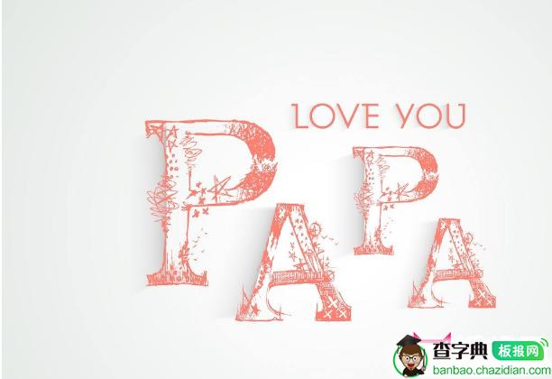 简约父亲节艺术字体设计图片