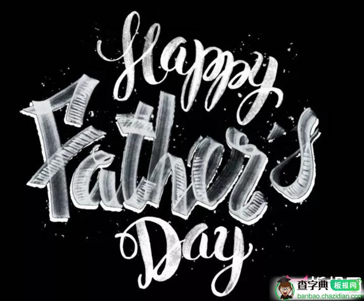 父亲节happy father`s day艺术字体设计