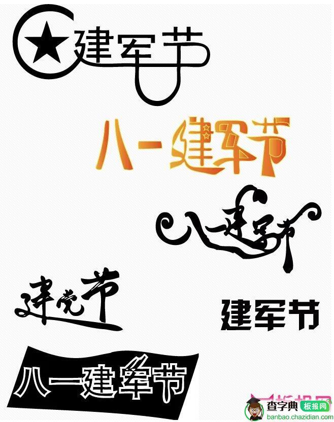 多种八一建军节艺术字体设计