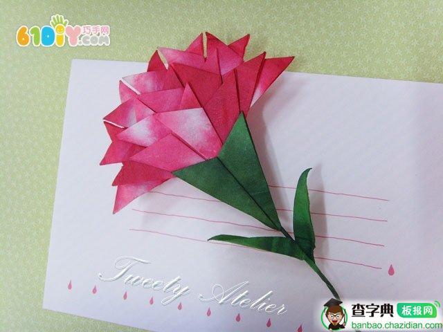 教师节康乃馨折纸手工