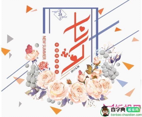 七夕节艺术字体设计,漂亮的七夕节图片