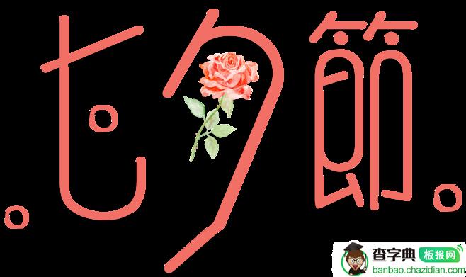 简约七夕节艺术字体设计,有情人终成眷属
