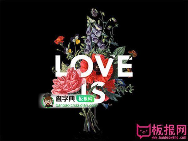 花卉艺术字体设计,love is