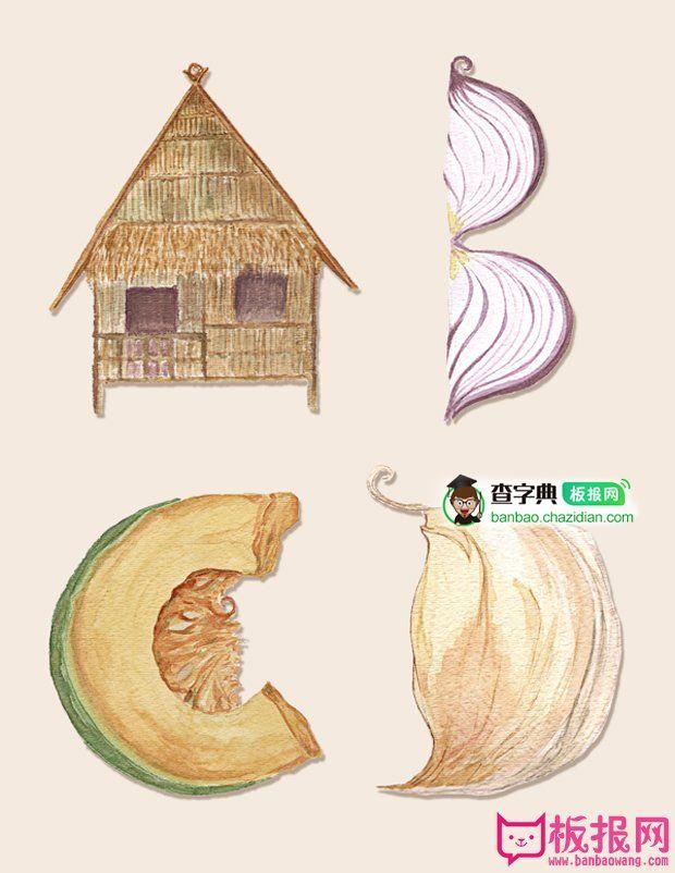 趣味艺术字体设计,蔬菜字体设计