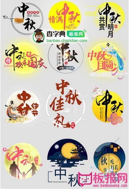 关于中秋节艺术字体设计,中秋节快乐