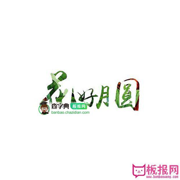 中秋节艺术字体设计,花好月圆