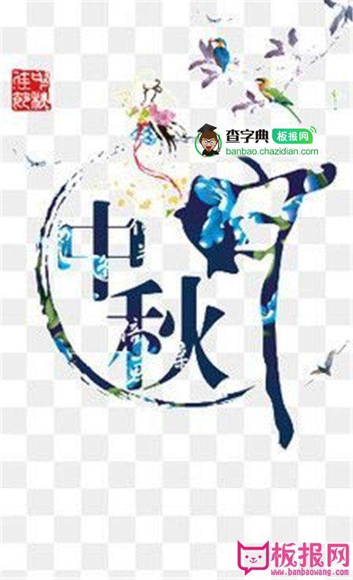 关于中秋节的艺术字体设计,浓情中秋花好月圆