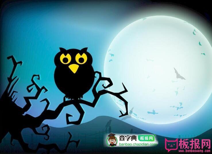 可怕的万圣节背景,夜幕下的猫头鹰