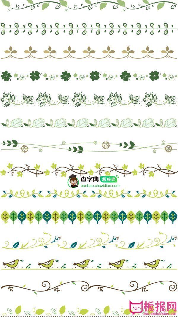 简单小清新花边边框素材,实用的多款植物花边边框简单又漂亮