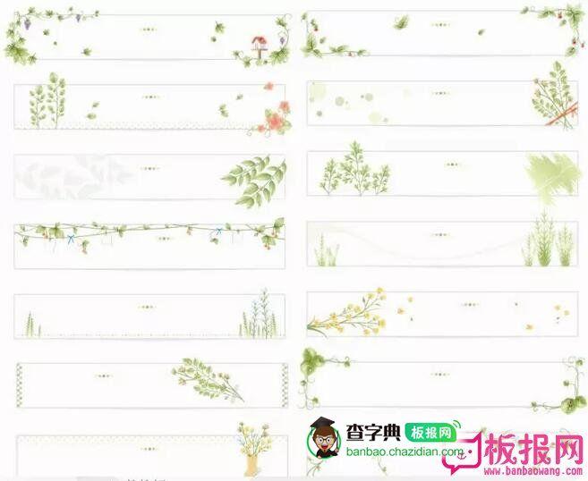 简单小清新花边边框,高级精美花朵绿叶树叶花边边框