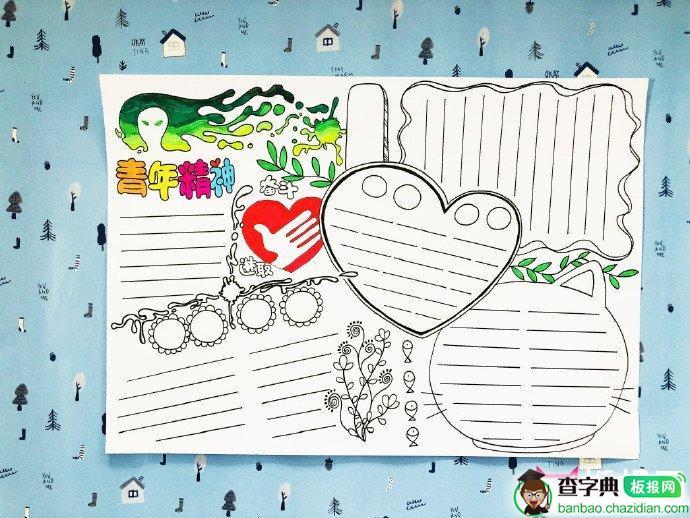 五四青年节手抄报版面设计图,青年精神