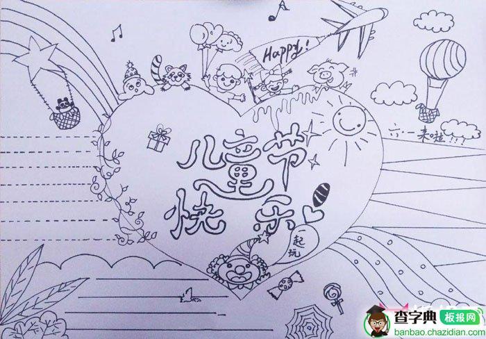 六一儿童节手抄报版面设计图,快乐儿童节