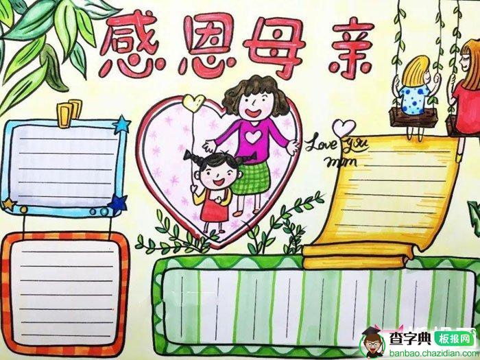 母亲节手抄报版面设计图,感恩母亲