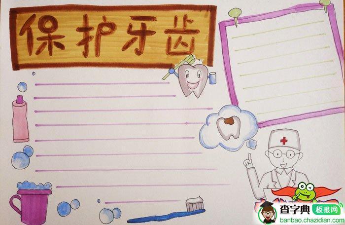 爱护牙齿手抄报版面设计图,我们一起保护牙齿
