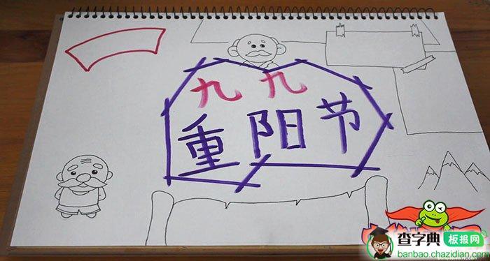 2018年重阳节手抄报版面设计,九九是重阳(附视频教程)