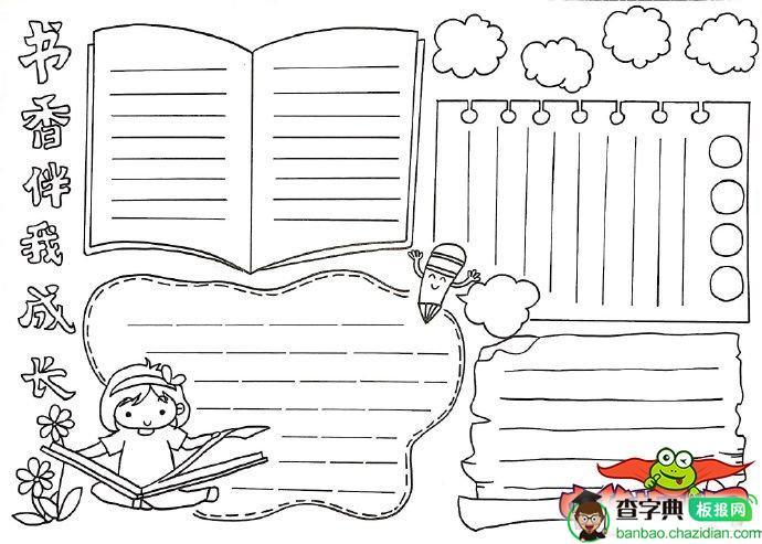 漂亮的读书手抄报版面设计图,书香伴我成长