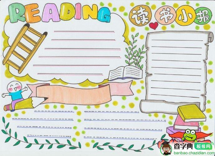 漂亮的读书手抄报版面设计图,读书小报