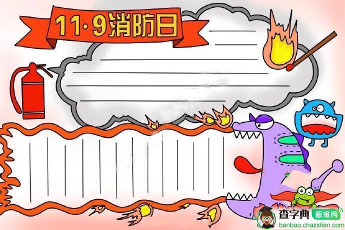 消防安全手抄报版面设计图,11.9消防日