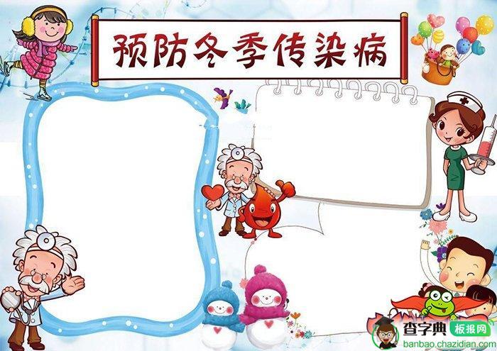 预防传染病手抄报版面设计图,预防冬季传染病