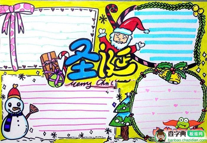 圣诞节手抄报版面设计图,圣诞节来啦