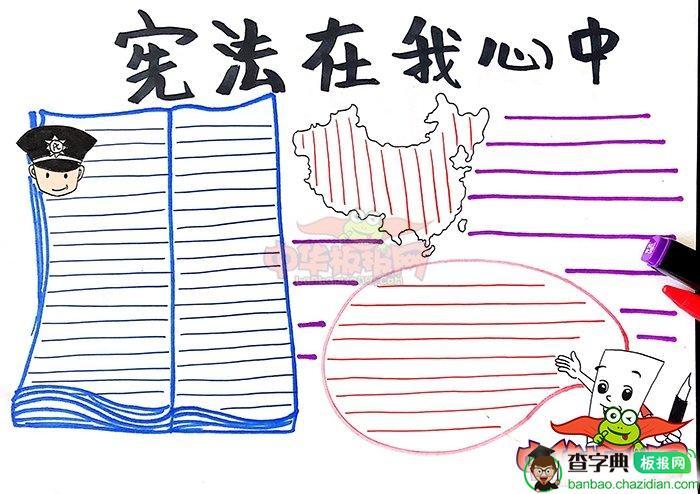 宪法手抄报版面设计图,宪法在我心中
