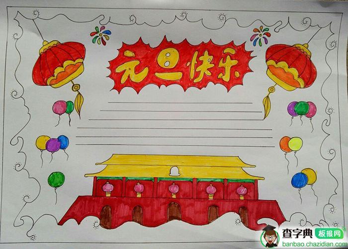 2019年元旦手抄报版面设计图,元旦节快乐
