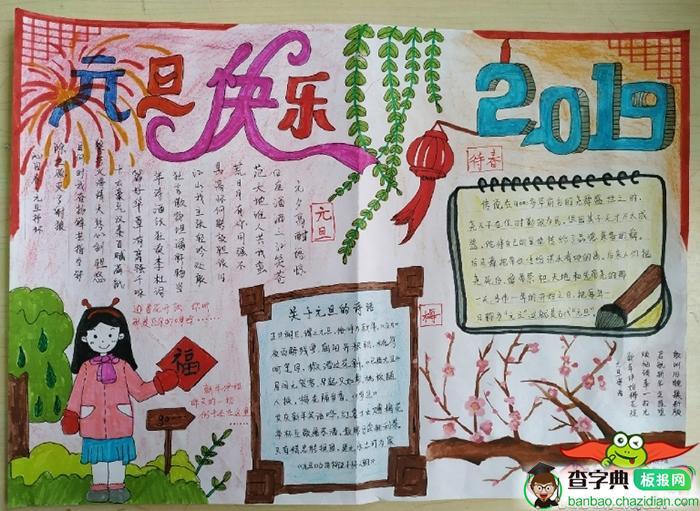 2019年元旦节手抄报图片,元旦快乐