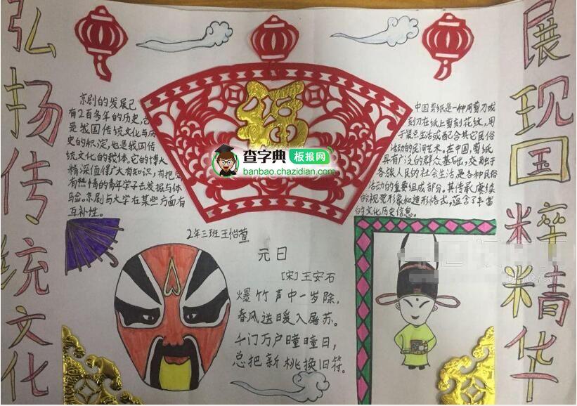 中国剪纸文化手抄报