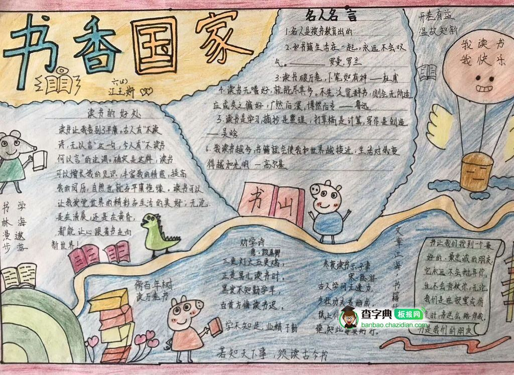 书香国家手抄报