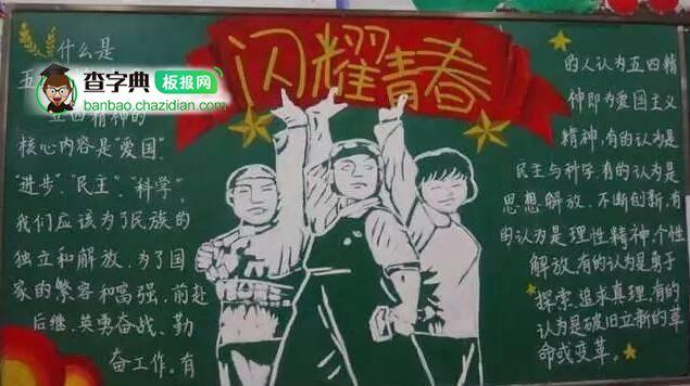 五四青年节闪耀青春黑板报