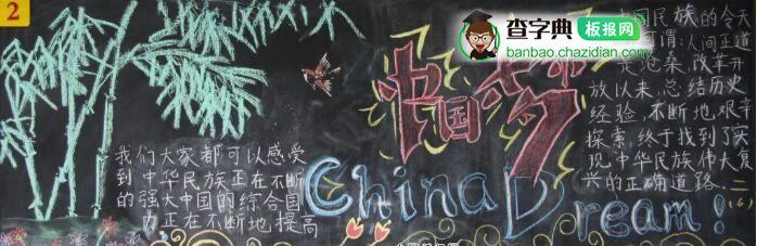 永利娱乐网址梦:China  Dream!黑板报