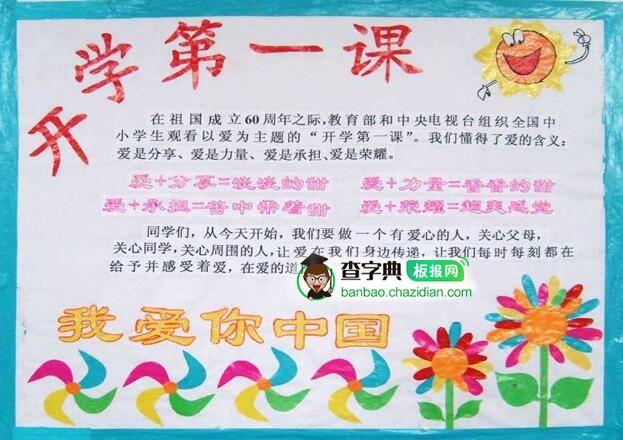 开学第一课手抄报:我爱你中国