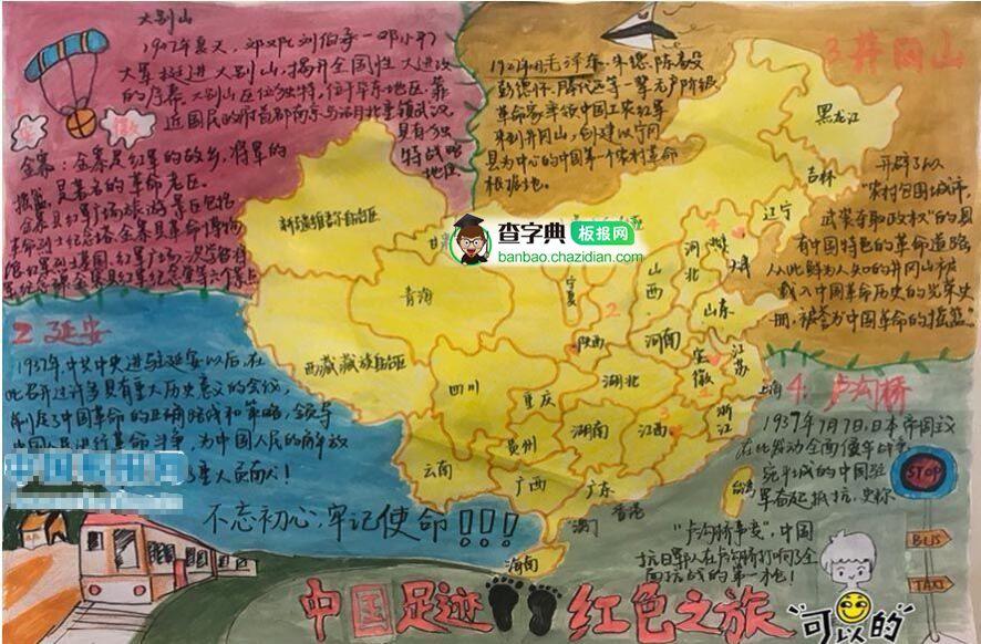 中国红色之旅手抄报