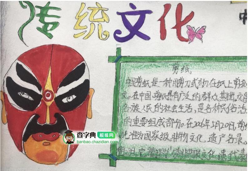 传统文化手抄报:剪纸