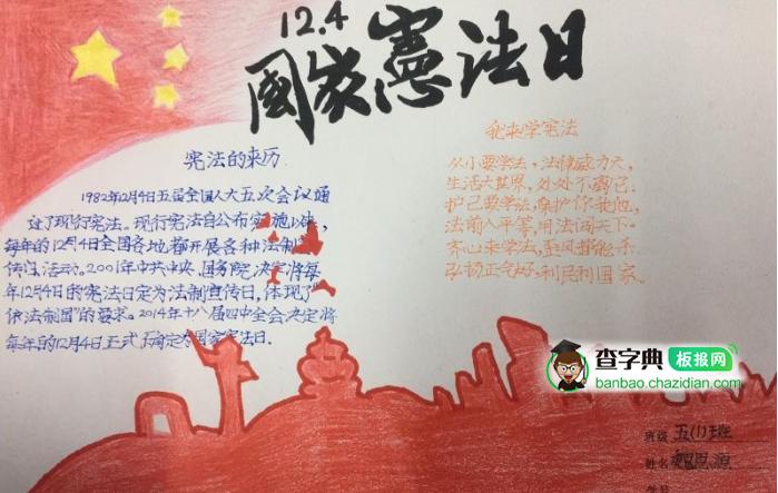 12.4国家宪法日手抄报