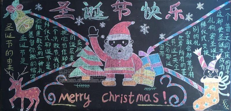 2018圣诞节快乐黑板报