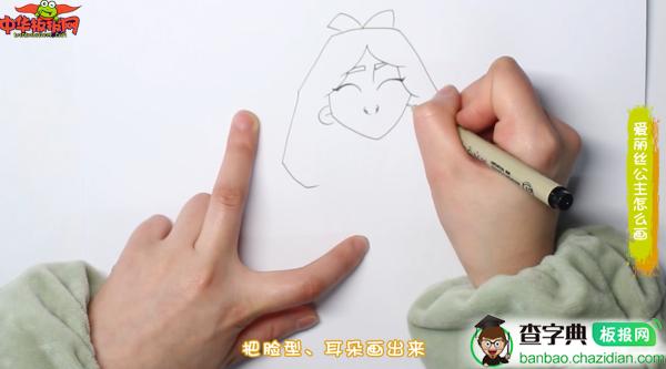 爱丽丝公主怎么画