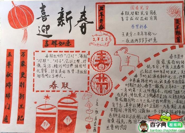 2019年欢度春节手抄报图片,喜迎新春