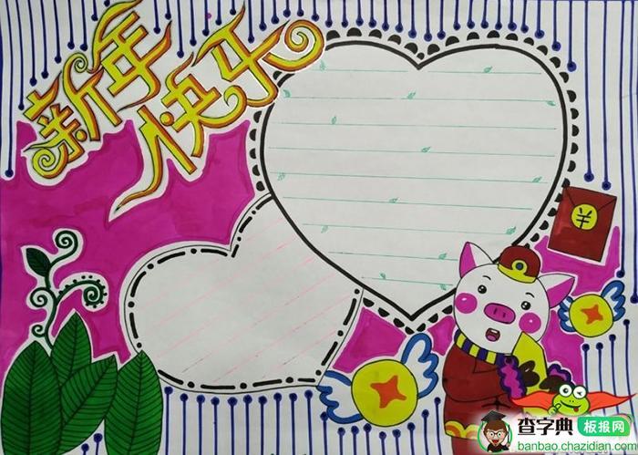 猪年春节手抄报版面设计图,新年快乐