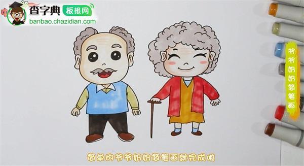 爷爷奶奶简笔画