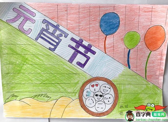 小学生元宵节手抄报版面设计图,元宵节快乐