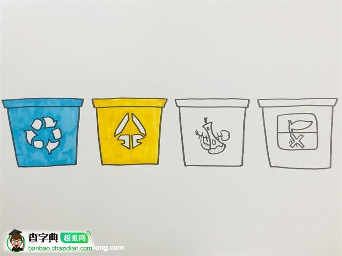 四种垃圾桶该怎么画