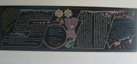 小学五一劳动节黑板报:五月风暴