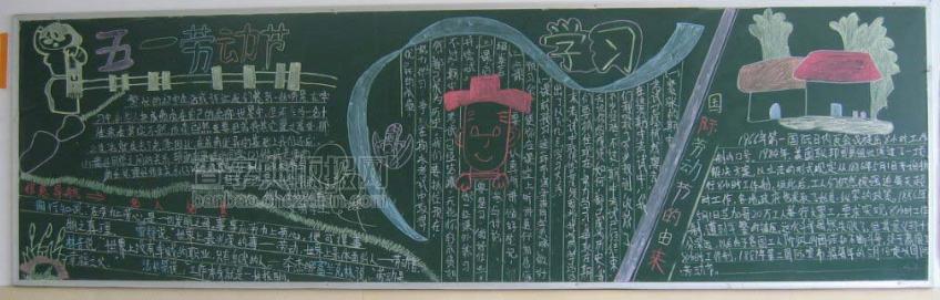 小学劳动节黑板报