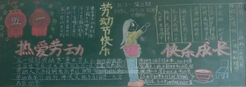 劳动节小学黑板报